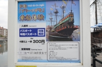 デリーフデ号乗船体験150210