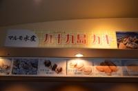 九十九島カキ専門店150210