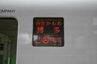 特急かもめ電光表示150211