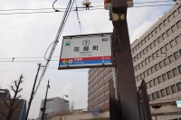 熊本市電花畑町電停150212