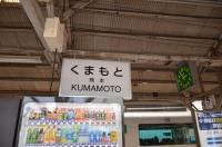 くまもと駅150212