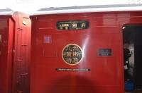 九州横断特急別府行き150212