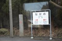 豊肥本線波野駅150212
