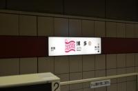 福岡地下鉄博多駅150213