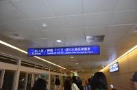 ターミナル連絡電車に初乗車150213