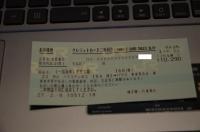 運賃特急券で10,290円150208