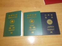 更新したパスポート3冊150109