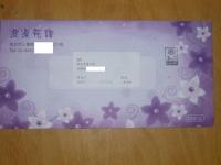 宛名の無い封筒150119