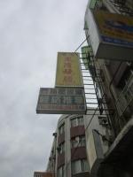 香港鳳隆燒臘150131