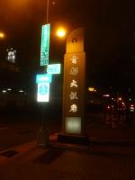 首都大飯店150227