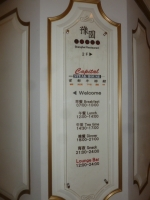 首都大飯店1Fステーキハウス150227