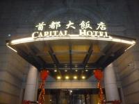 首都大飯店玄関150227