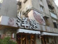 洋蔥牛排餐廳150314