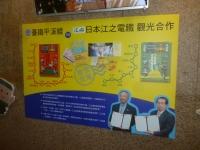 台湾鉄路と江ノ電コラボ150318