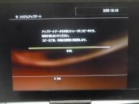 PS3システムアップデート150320