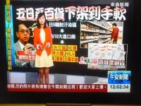 日本製食品が回収される150325