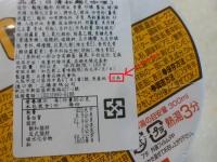 原産地日本150401