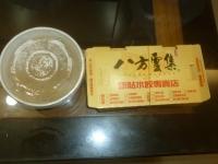八方雲集の韮餃子とワンタンスープ150507