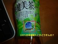 100%日本直輸入150515