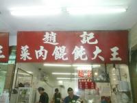 趙記菜肉餛飩大王150529