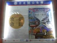 京急・台湾鉄路提携紹介150605