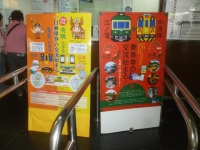 江ノ電・いすみ鉄道1日券と平渓線1日券交換所150605