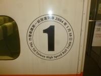台湾新幹線第1編成150206