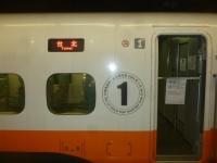 台湾新幹線初号機150206