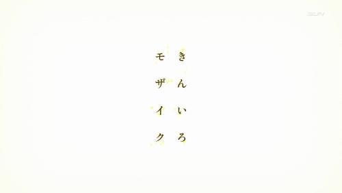 きんもざ1b (1)