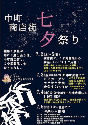七夕祭りポスター 2