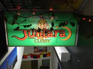ジュンタラカリー 南1条店