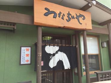 札幌のうなぎや