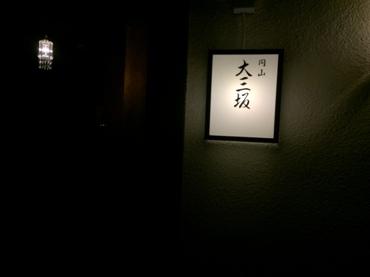 円山 大三坂