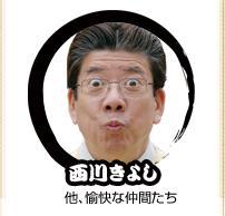 k_nsiikawa.jpg