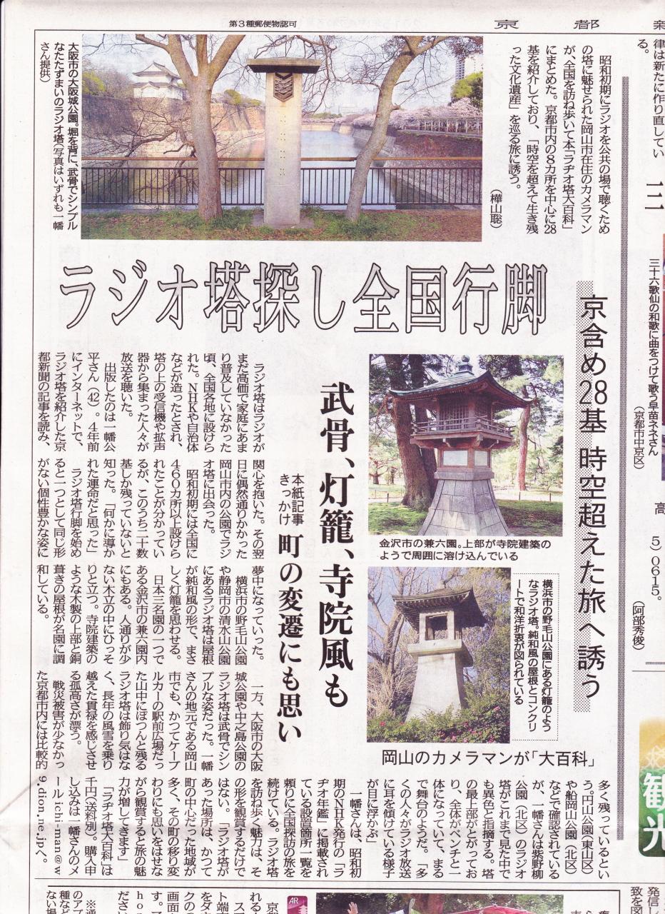 京都新聞20150514