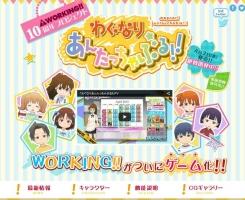 working20150401.jpg