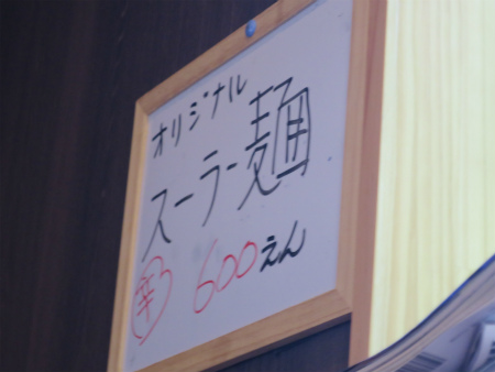 スーラー麺メニュー