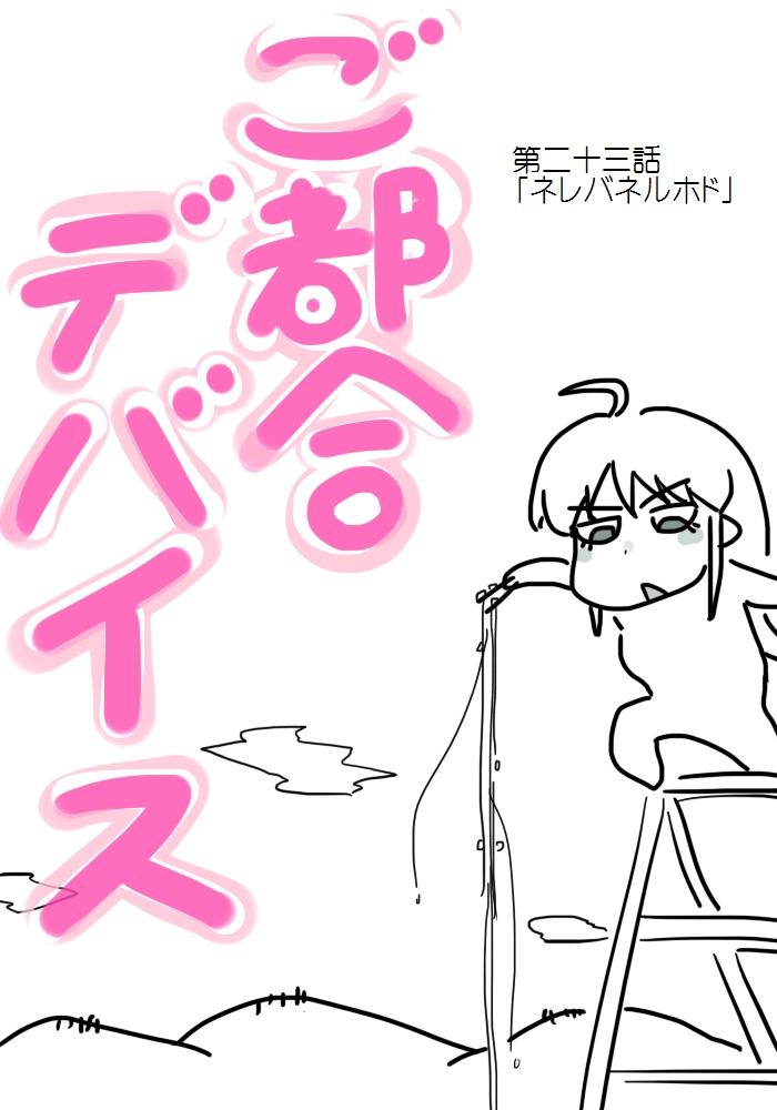 gotsugou023_02.jpg