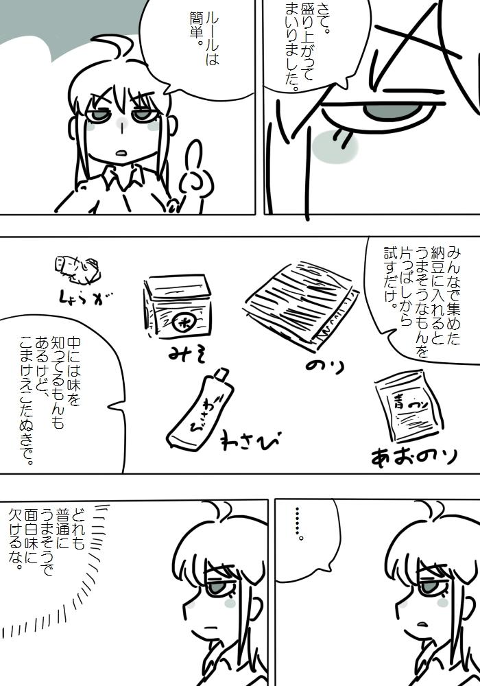 gotsugou023_03.jpg