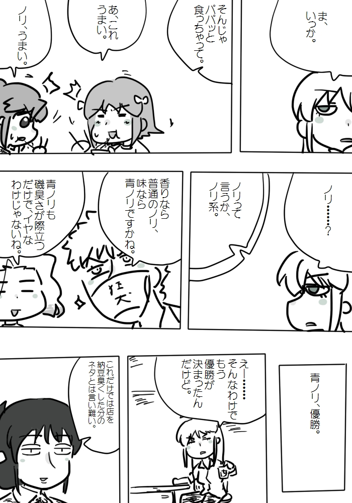 gotsugou023_04.jpg