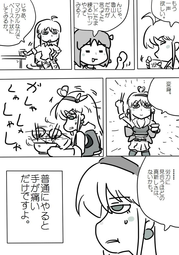 gotsugou023_05.jpg
