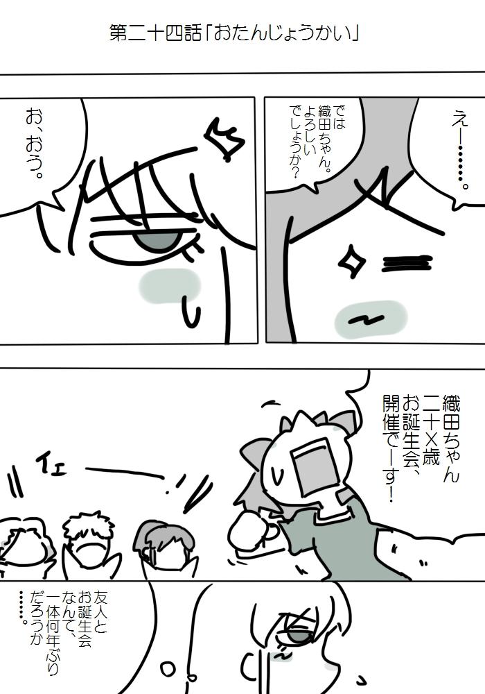 gotsugou024_03.jpg