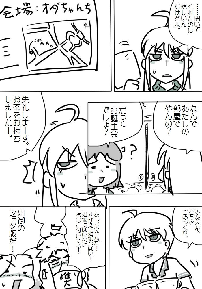 gotsugou024_04.jpg