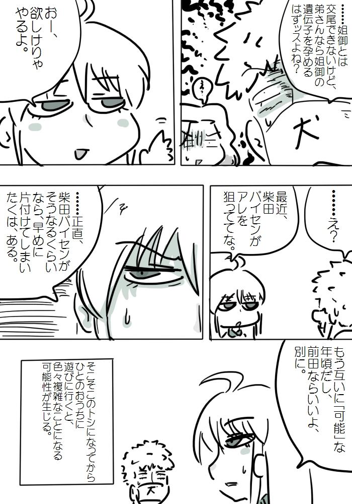 gotsugou024_05.jpg