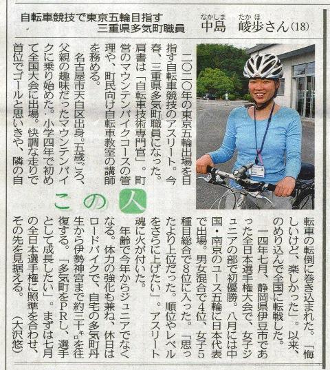s20150611中日新聞