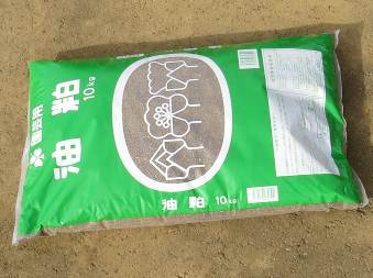 油粕肥料10㎏入り1袋