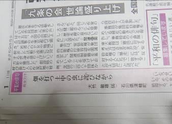 東京新聞俳句募集