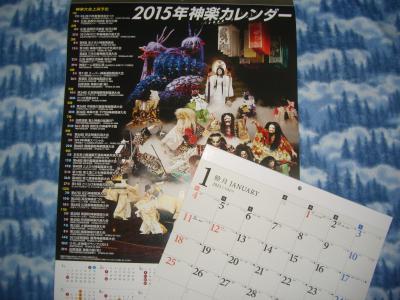 カレンダー2675