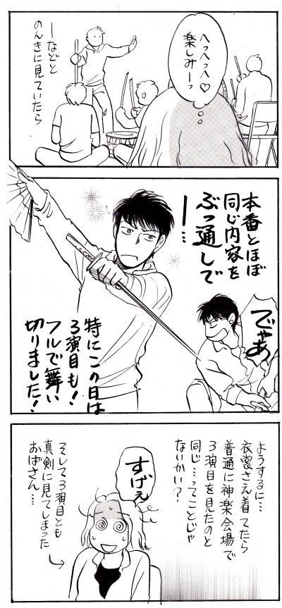 中川戸神楽団 マンガ