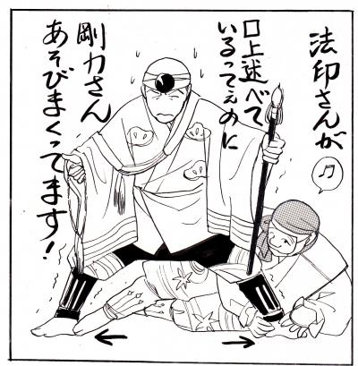 吉和神楽団 マンガ1